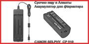 зарядное устройство для фпринтера CANON SELPHY  CP 910